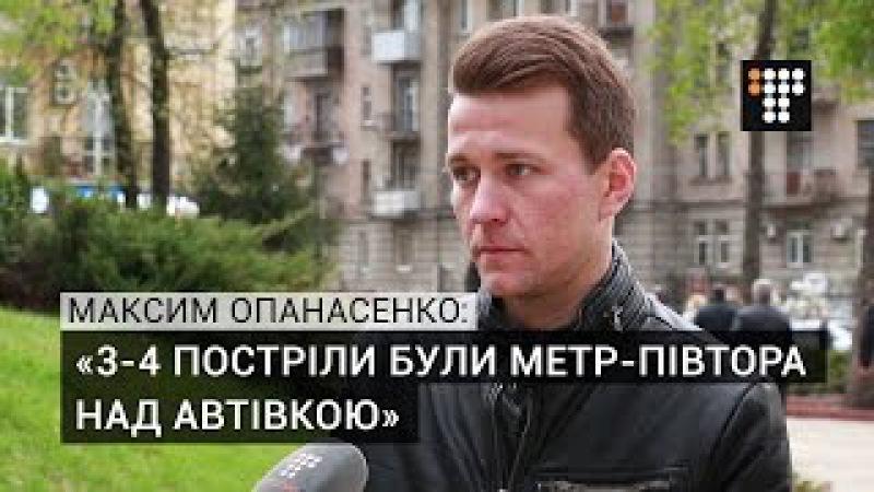 Під Києвом стріляли в журналістів проекту Громадського «Слідство.Інфо»