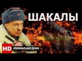 Шакалы - криминальная драма  русский боевик  фильм целиком