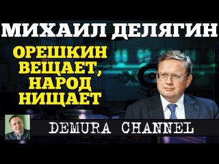 Михаил Делягин - Орешкин вещает, народ нищает! (09.01.17)
