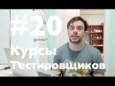 Курсы Тестировщиков Онлайн Урок 20 Как сдать ISTQB