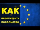 Лайфхак Как получить европейскую визу на долгий срок Rukzak