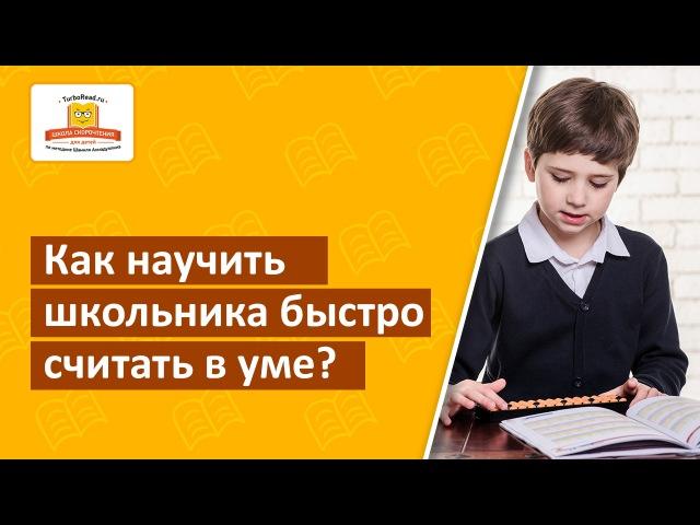 Как научить школьника быстро считать в уме? Методика обучения счету за 21 день [Школа скорочтения] » Freewka.com - Смотреть онлайн в хорощем качестве