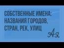 Собственные имена названия стран городов рек улиц Видеоурок по русскому языку 1 класс