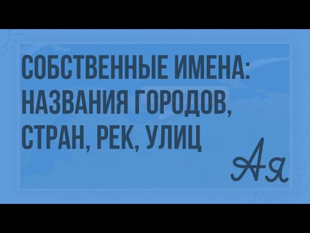 Собственные имена: названия стран, городов, рек, улиц. Видеоурок по русскому языку 1 класс