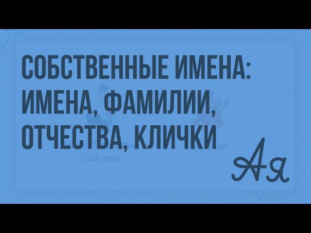 Собственные имена имена отчества фамилии клички Видеоурок по русскому языку 1 класс