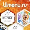 Ульяновск Меню - все об отдыхе и развлечениях!