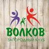 """Загородный клуб """"Волков"""""""