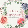 Студия цветов и декора Юлии Перовской