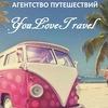 Горящие Путевки Туры. Турфирма YouLoveTravel