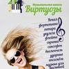 Музыкальная школа Виртуозы Владивосток Курсы