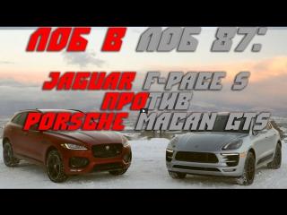 Head 2 Head 87: Jaguar F-Pace S vs Porsche Macan GTS BMIRussian