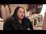 Большое интервью на ОТР. Мариам Мерабова (14.02.2017)