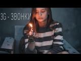 Лера Яскевич - Звонки (cover 3G)