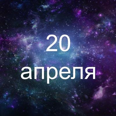 140 дней с 20 апреля