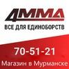 4MMA Мурманск