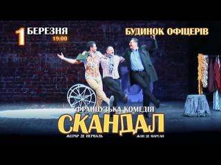 Французская комедия Скандал с Дмитрием Назаровым.