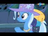 Мой маленький пони (6 Сезон, 26 Серия) WebRip