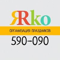 Логотип Организация праздников Саратов /ЯРКО/ 590-090