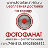 "Магазин фототехники ""ФотоФанат"""