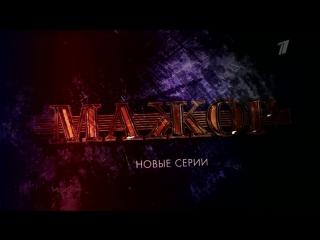 Мажор. Павел Прилучный, Вера Брежнева. Второй сезон. Анонс