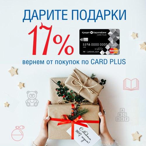 Дорогие друзья! Дарить подарки в этом году с картой CARD PLUS на 17%