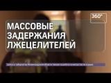 В Москве прошли массовые задержания лжецелителей