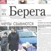 ГАЗЕТА БЕРЕГА