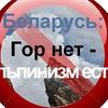 Беларусь: гор нет, альпинизм есть.