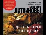 Анна и Сергей Литвиновы - Десять стрел для одной. Часть 1   Детектив. Ксения Бржезовская