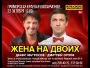 22 октября в Приморской краевой филармонии спектакль Жена на двоих.