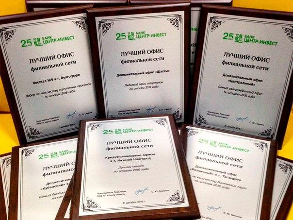 Подводя итоги 2016 года, банк «Центр-инвест» провел конкурс на звание