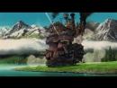 Ходячий замок (Hauru no ugoku shiro) • 2004 • Хаяо Миядзаки