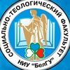 """Социально-теологический факультет НИУ """"БелГУ"""""""
