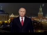 Новогоднее обращение президента России Владимира Путина 2017 (31.12.2016)