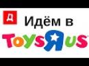 ToysRUS Подарки на Новый Год Идем в Царство Игрушек Покупаем Подарки Друзьям Даши