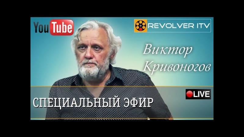 Культура трезвости от рождения до мудрости. В гостях Виктор Кривоногов • Revolver ITV