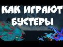 КАК ИГРАЮТ БУСТЕРЫ - ВИВЕР Patch 7.00 -7.02