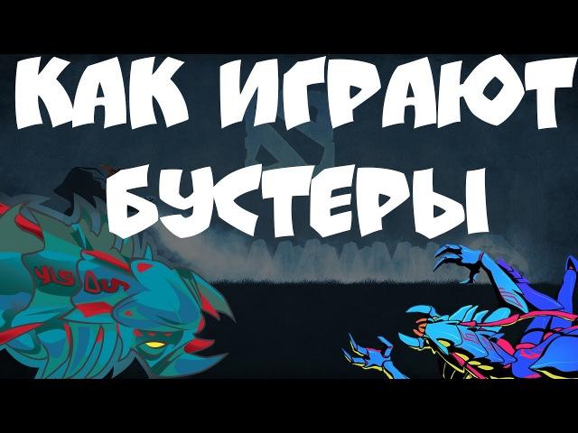 КАК ИГРАЮТ БУСТЕРЫ - ВИВЕР Patch ( 7.00 -7.02)