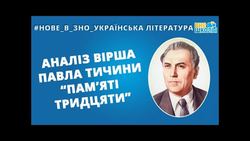 Нове в ЗНО. Українська література. Павло Тичина