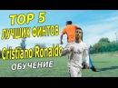 Роналду. ТОП 5 Лучших финтов ●Обучение | Cristiano Ronaldo ● TOP 5 SKILLS Tutorial