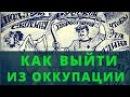 Как выйти из оккупации. Пример Индии СССР Правительство Краснодарского края
