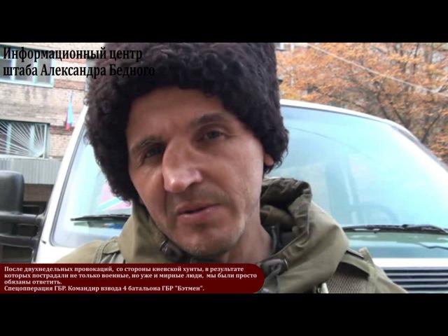 Народный фронт. Спецоперация ГБР Бэтмен. Уничтожена вражеская колонна.