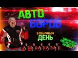 Тюряга - Авто Боров в обычный день! - 5.4ккк!