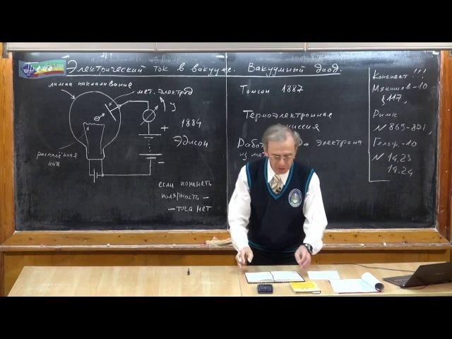 Урок 302. Электрической ток в вакууме. Вакуумный диод » Freewka.com - Смотреть онлайн в хорощем качестве