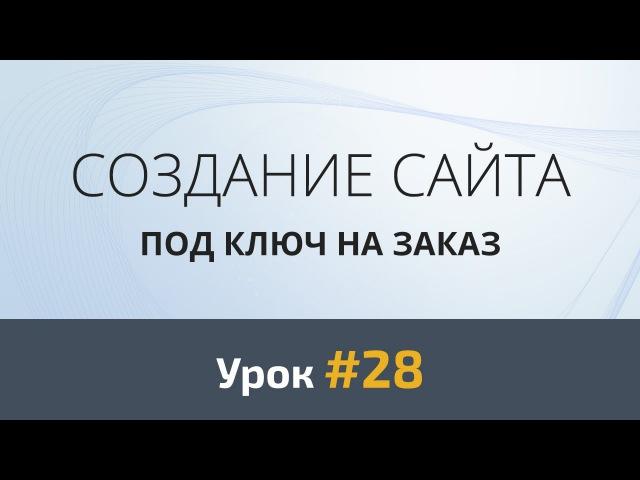 Создание сайта с нуля. Урок 28. Приступаем к посадке HTML верстки на MODx. Шаблоны и чанки
