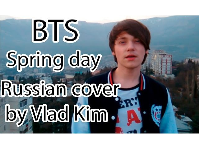 BTS - Spring Day (Russian cover by VLAD KIM)