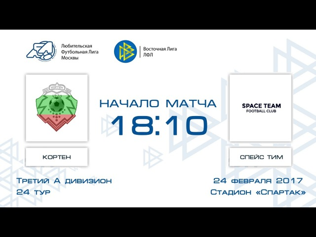 Кортен 3:0 Спейс тим   Третий дивизион А 2016-17   24-й тур   Обзор матча