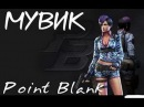 Frag movie:Point Blank by Coooperate