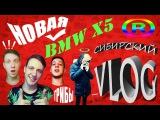 Siberian Vlog ( ч.1 ) Тц