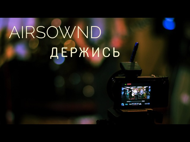 AIRSOWND — Держись (Official Music Video 2017)